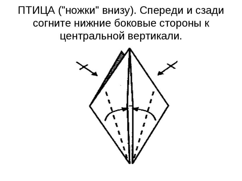 """ПТИЦА (""""ножки"""" внизу). Спереди и сзади согните нижние боковые стороны к центр..."""