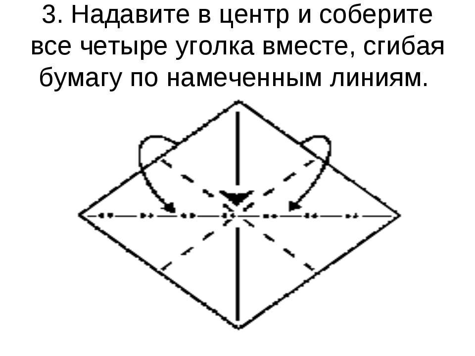 3. Надавите в центр и соберите все четыре уголка вместе, сгибая бумагу по нам...
