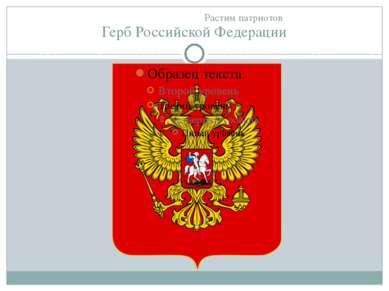Растим патриотов Герб Российской Федерации