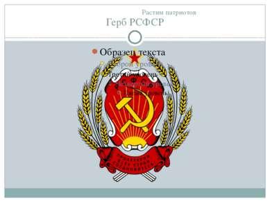 Растим патриотов Герб РСФСР