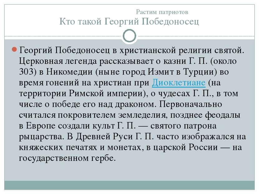 Растим патриотов Кто такой Георгий Победоносец Георгий Победоносец в христиан...