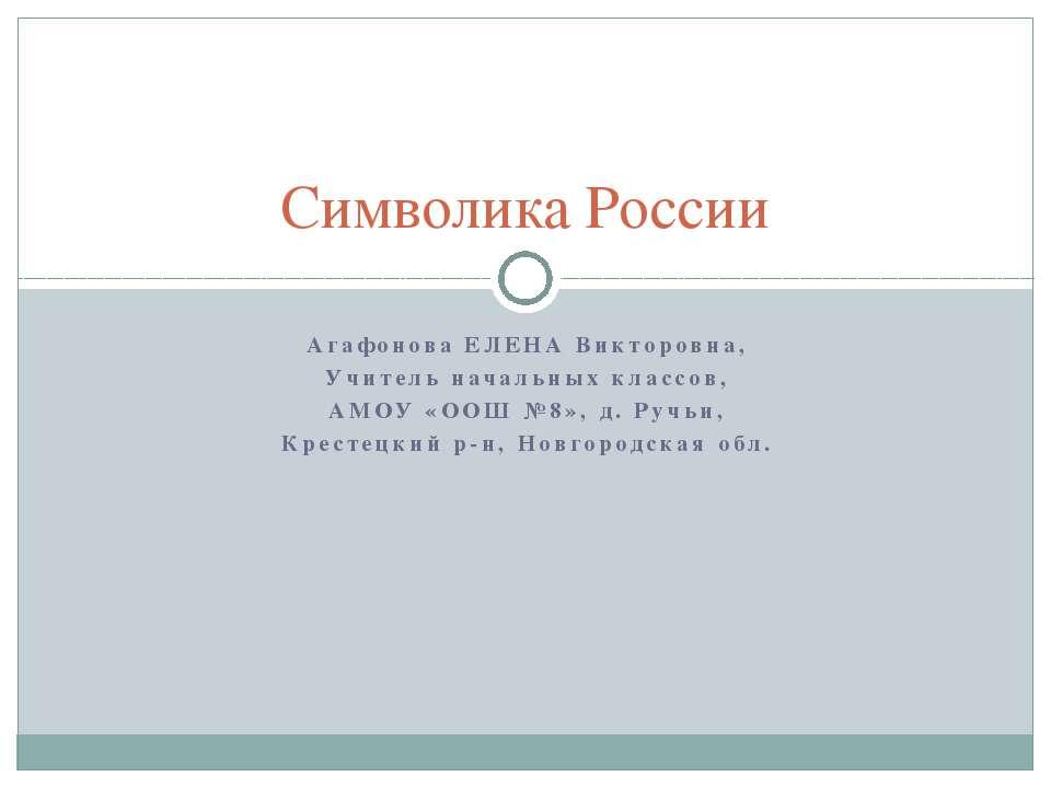 Агафонова ЕЛЕНА Викторовна, Учитель начальных классов, АМОУ «ООШ №8», д. Ручь...