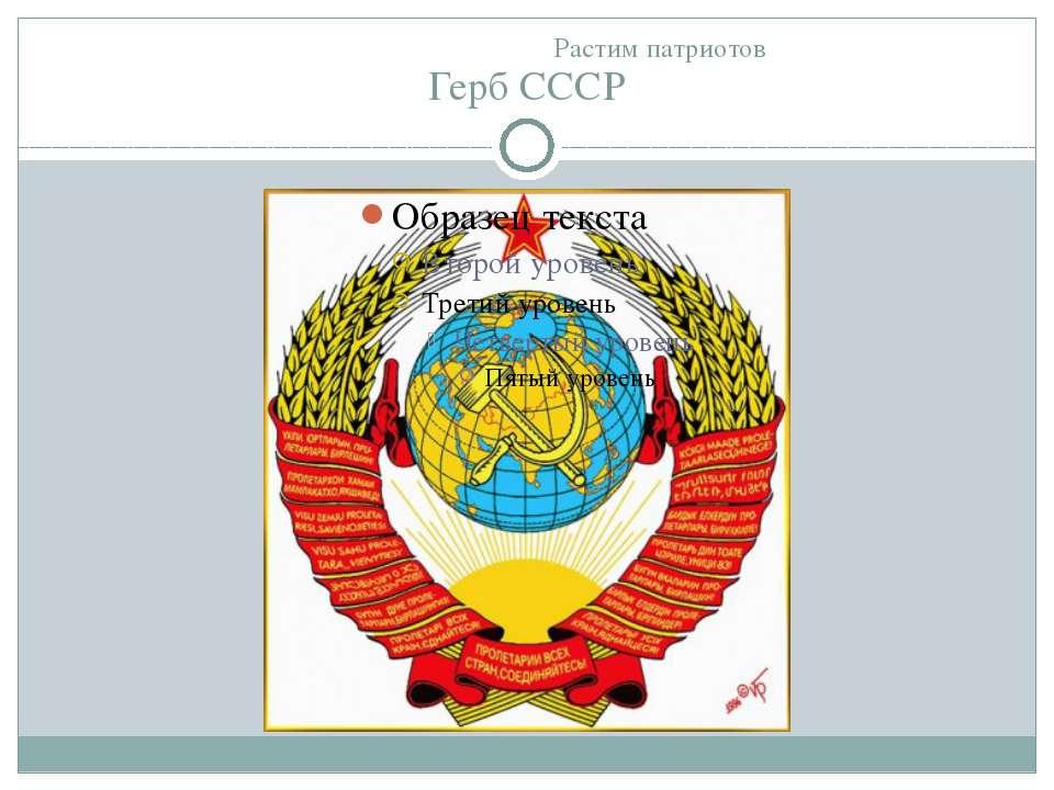 Растим патриотов Герб СССР