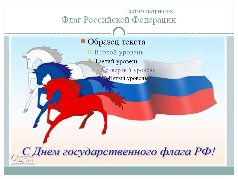 Растим патриотов Флаг Российской Федерации
