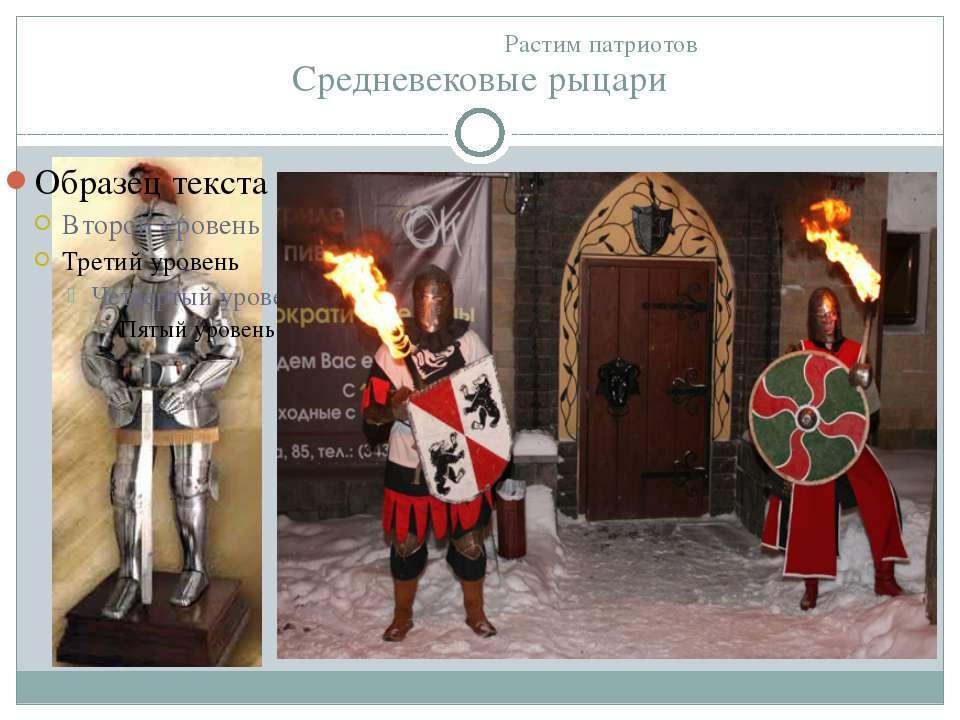 Растим патриотов Средневековые рыцари