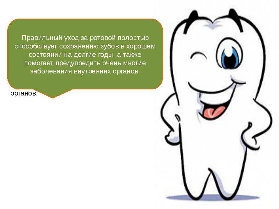 Правильный уход за ротовой полостью способствует сохранению зубов в хорошем с...