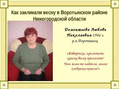 Как закликали весну в Воротынском районе Нижегородской области Дементьева Люб...