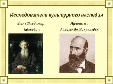 Исследователи культурного наследия Даль Владимир Иванович Афанасьев Александр...