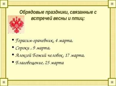 Обрядовые праздники, связанные с встречей весны и птиц: Герасим-грачевник, 4 ...