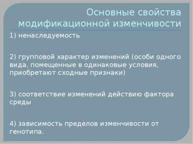Основные свойства модификационной изменчивости 1) ненаследуемость 2) группово...