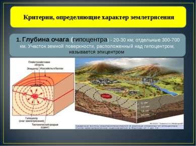 Критерии, определяющие характер землетрясения 1. Глубина очага (гипоцентра) -...
