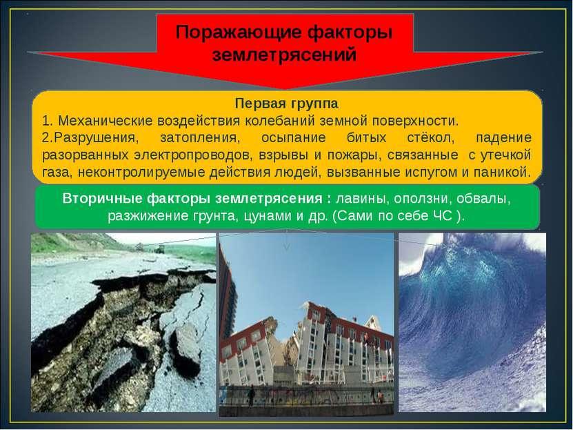 Первая группа 1. Механические воздействия колебаний земной поверхности. 2.Раз...
