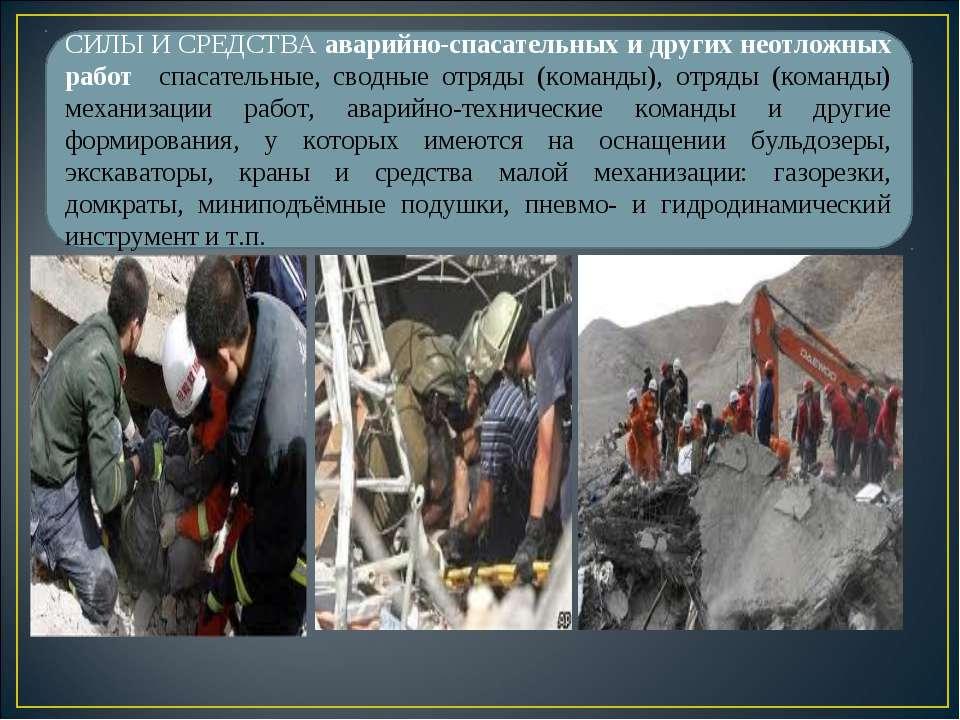 СИЛЫ И СРЕДСТВА аварийно-спасательных и других неотложных работ спасательные,...