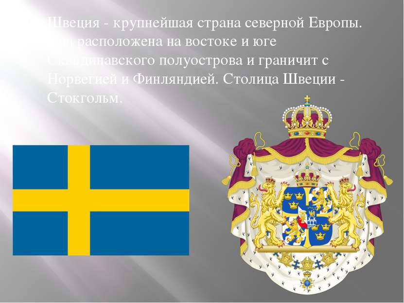 Швеция - крупнейшая страна северной Европы. Она расположена на востоке и юге ...