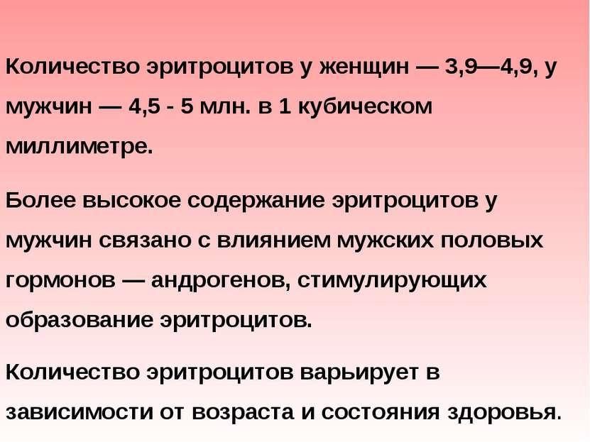 Количество эритроцитов у женщин — 3,9—4,9, у мужчин — 4,5 - 5 млн. в 1 кубиче...