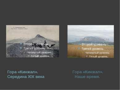 Гора «Кинжал». Середина XIX века Гора «Кинжал». Наше время.