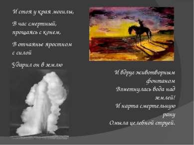 И стоя у края могилы, В час смертный, прощаясь с конем, В отчаянье яростном с...