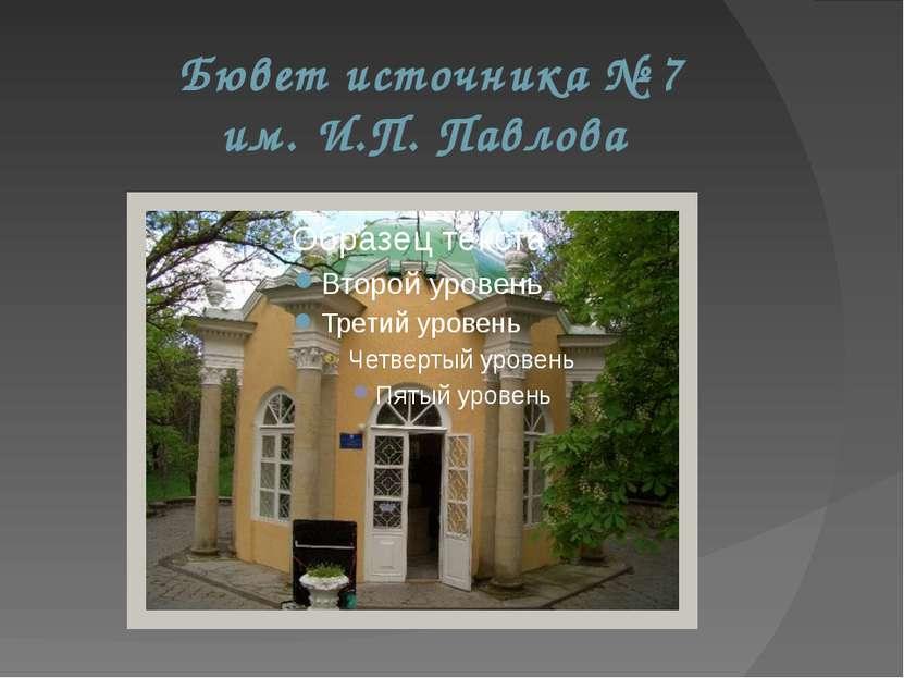 Бювет источника № 7 им. И.П. Павлова