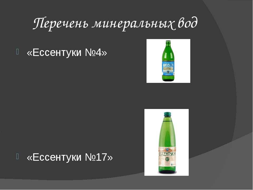 Перечень минеральных вод «Ессентуки №4» «Ессентуки №17»