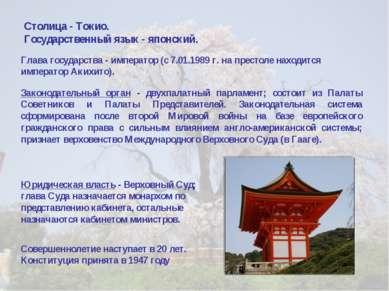 Столица - Токио. Государственный язык - японский. Глава государства - императ...
