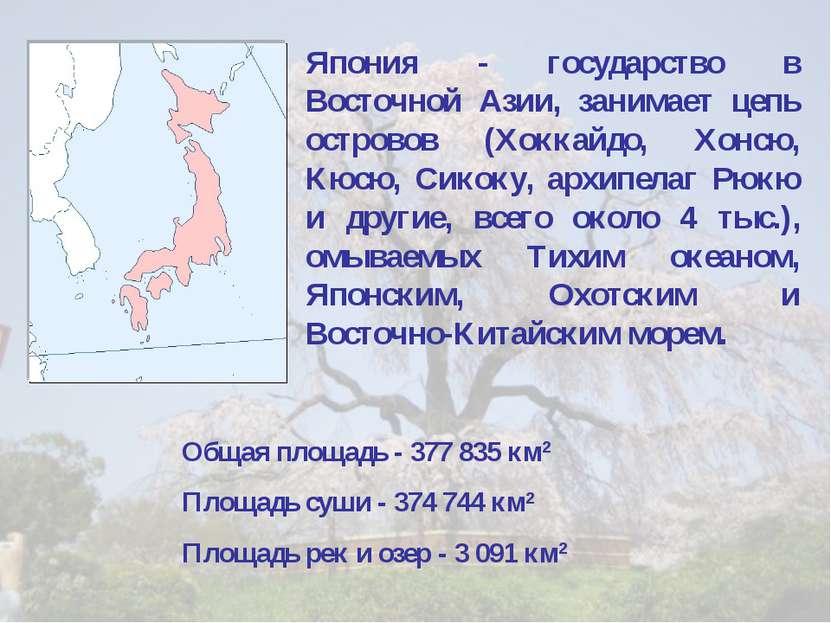 Япония - государство в Восточной Азии, занимает цепь островов (Хоккайдо, Хонс...