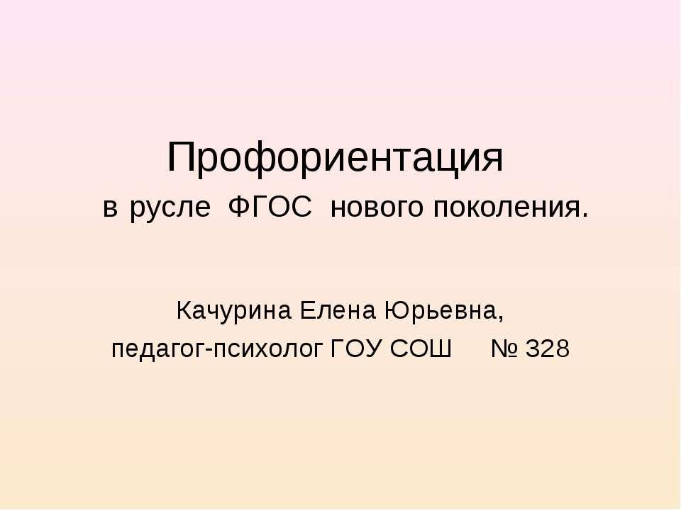 Профориентация в русле ФГОС нового поколения. Качурина Елена Юрьевна, педагог...