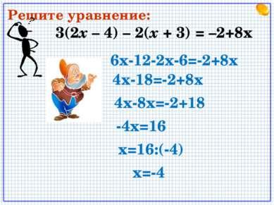 3(2х – 4) – 2(х + 3) = –2+8x Решите уравнение: 6х-12-2х-6=-2+8х 4х-18=-2+8х 4...