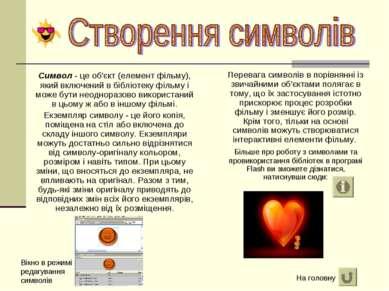 Символ - це об'єкт (елемент фільму), який включений в бібліотеку фільму і мож...