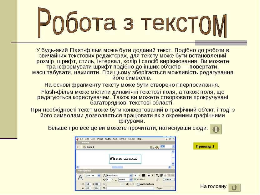 У будь-який Flash-фільм може бути доданий текст. Подібно до роботи в звичайни...