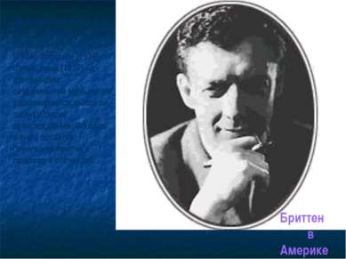 Интерес к Бриттену, а за ним и слава приходят из-за рубежа. В Италии (1934), ...