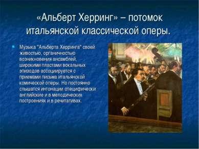 """«Альберт Херринг» – потомок итальянской классической оперы. Музыка """"Альберта ..."""
