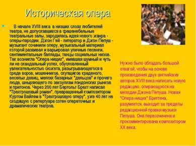 Историческая опера В начале XVIII века в низших слоях любителей театра, не до...