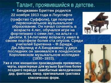 Талант, проявившийся в детстве. Бенджамин Бриттен родился 22 ноября 1913 года...
