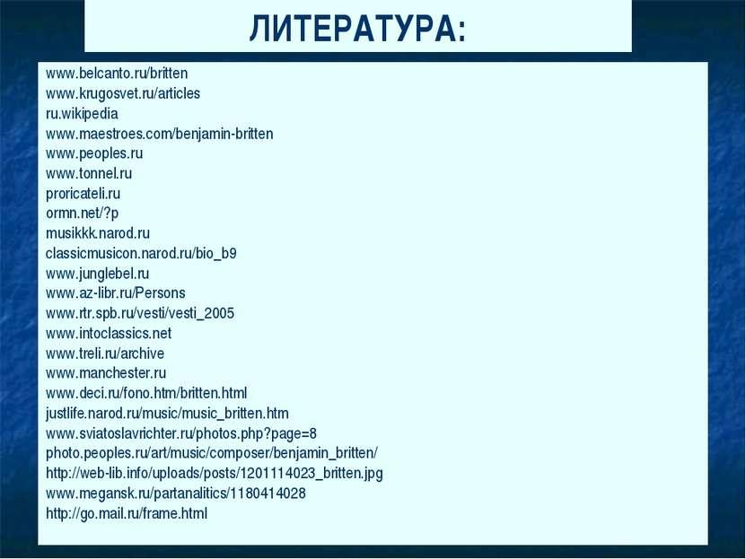 www.belcanto.ru/britten www.krugosvet.ru/articles ru.wikipedia www.maestroes....