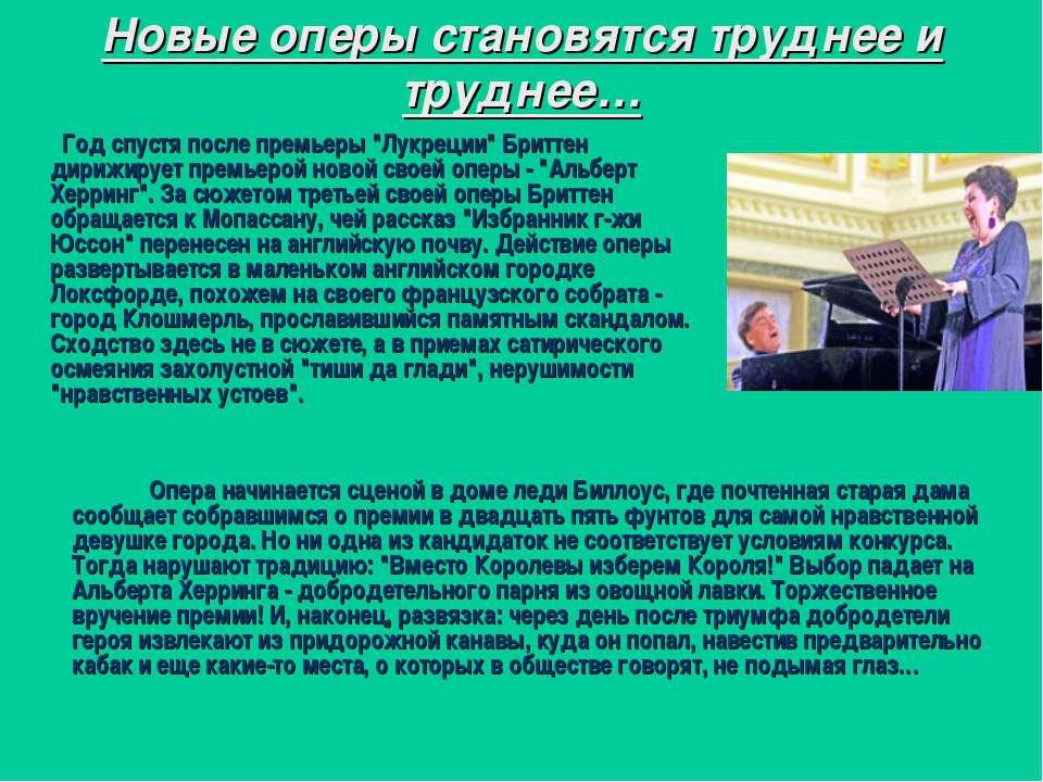 """Новые оперы становятся труднее и труднее… Год спустя после премьеры """"Лукреции..."""