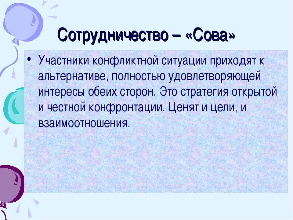Сотрудничество – «Сова» Участники конфликтной ситуации приходят к альтернатив...