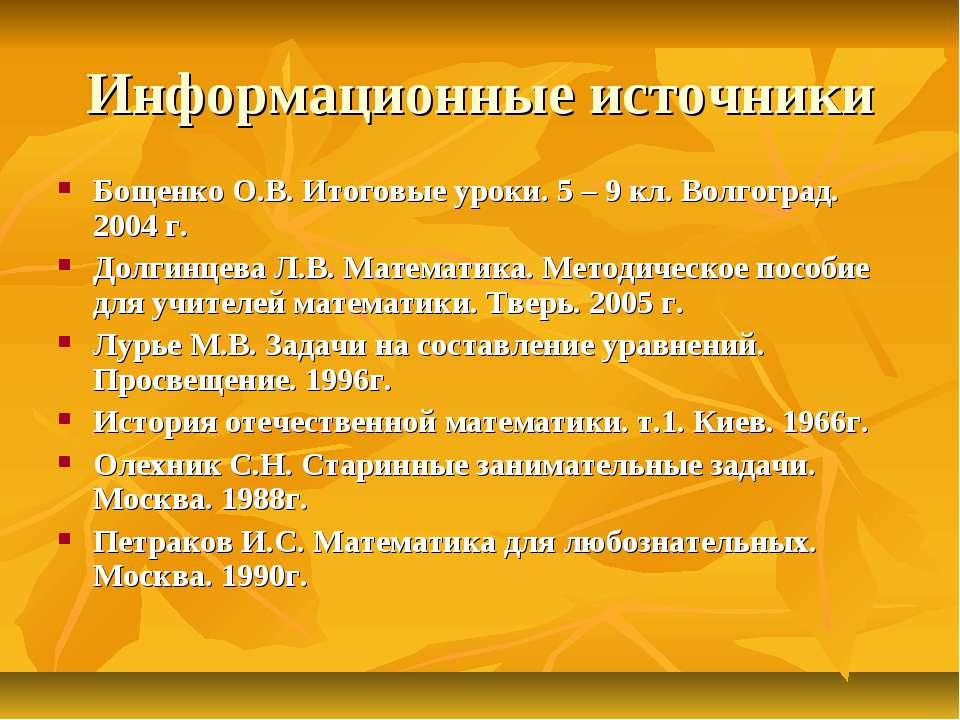 Информационные источники Бощенко О.В. Итоговые уроки. 5 – 9 кл. Волгоград. 20...