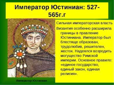 Император Юстиниан: 527-565г.г Сильная императорская власть Византия особенно...