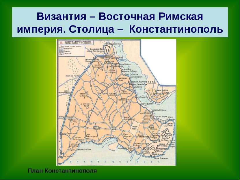 Византия – Восточная Римская империя. Столица – Константинополь План Констант...