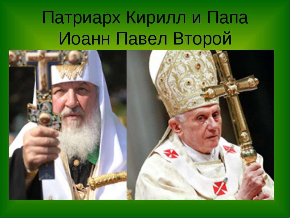 Патриарх Кирилл и Папа Иоанн Павел Второй