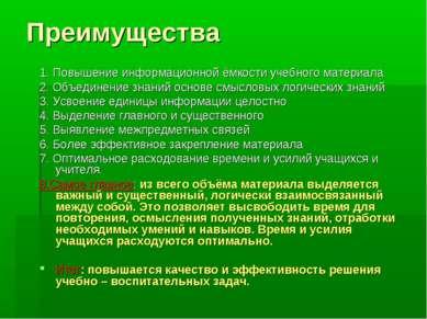 Преимущества 1. Повышение информационной ёмкости учебного материала 2. Объеди...