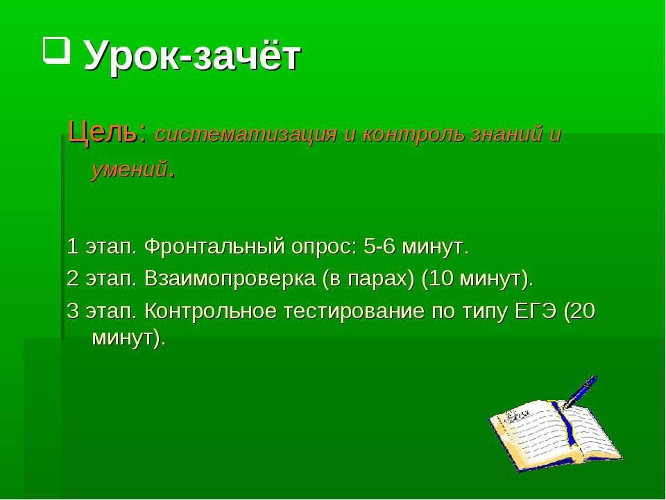 Урок-зачёт Цель: систематизация и контроль знаний и умений. 1 этап. Фронтальн...