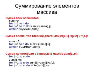 Суммирование элементов массива Сумма всех элементов: sum:=0; for i:=1 to n do...