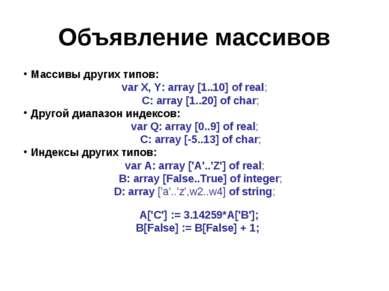 Объявление массивов Массивы других типов: var X, Y: array [1..10] of real; C:...