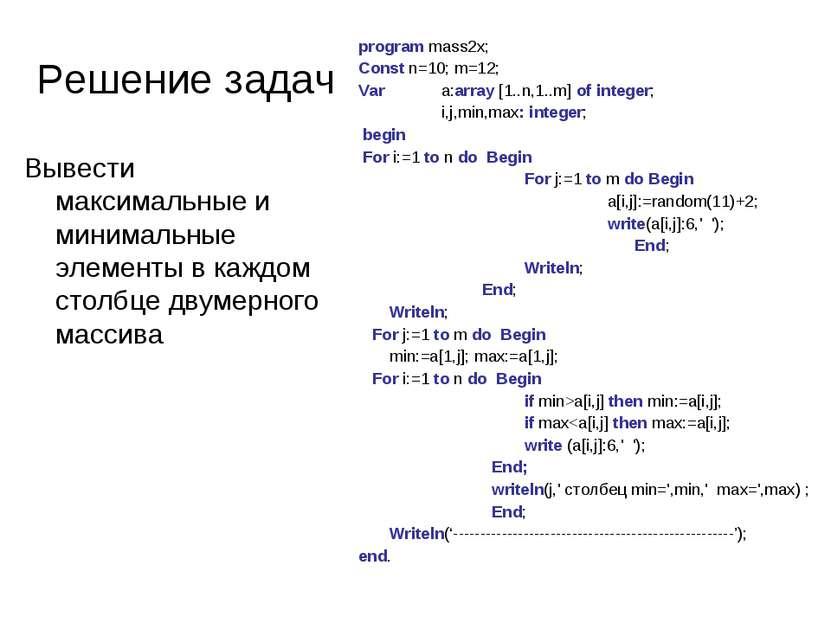 Решение задач Вывести максимальные и минимальные элементы в каждом столбце дв...