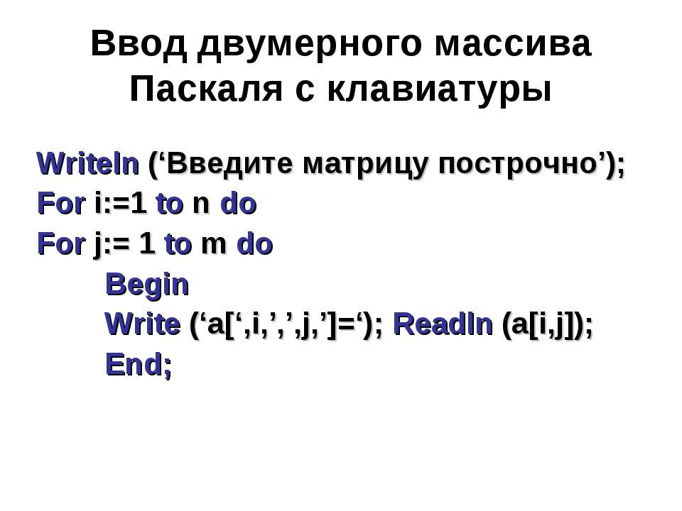 Ввод двумерного массива Паскаля с клавиатуры Writeln ('Введите матрицу постро...