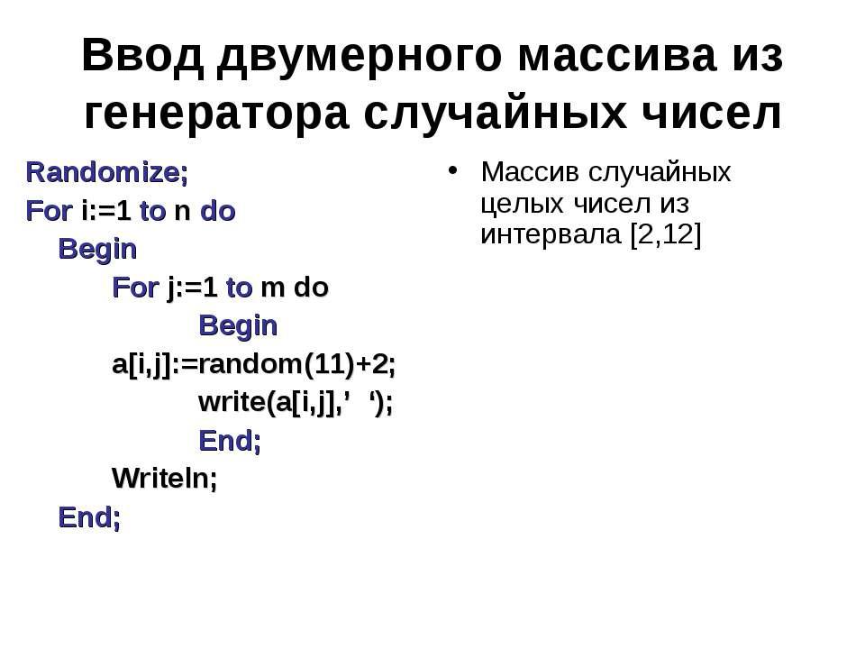 Ввод двумерного массива из генератора случайных чисел Randomize; For i:=1 to ...