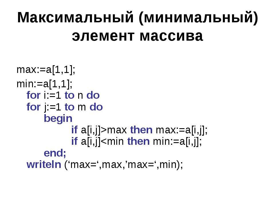 Максимальный (минимальный) элемент массива max:=a[1,1]; min:=a[1,1]; for i:=1...