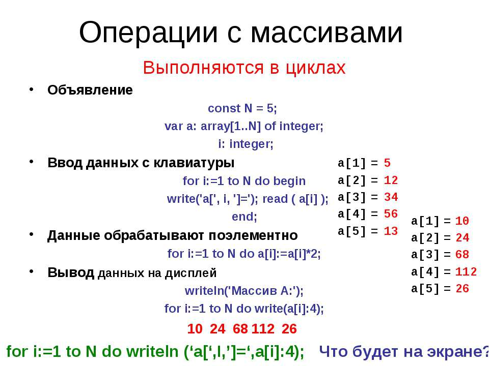 Операции с массивами Выполняются в циклах Объявление const N = 5; var a: arra...