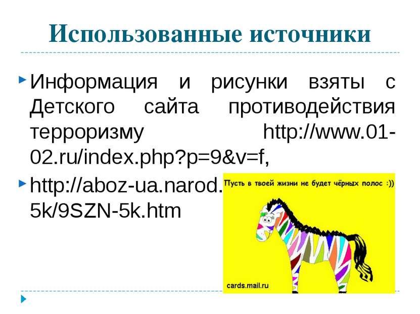 Использованные источники Информация и рисунки взяты с Детского сайта противод...